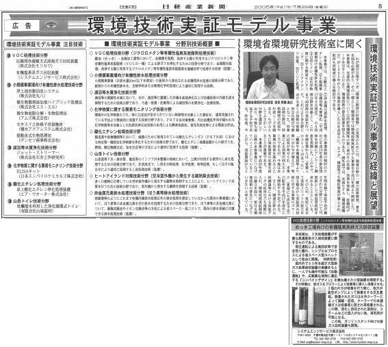 2005年7月29日 日経産業 8面