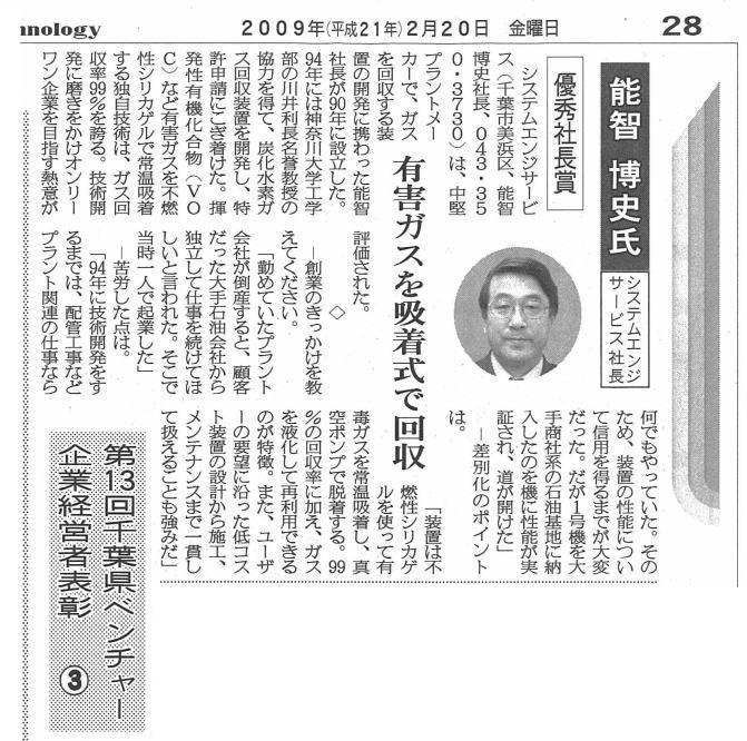 2009年2月20日 日刊工業 28面
