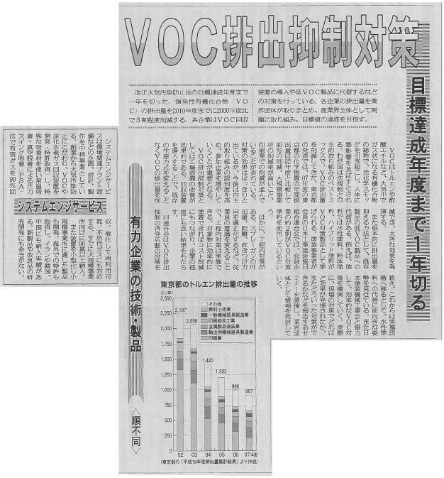 2009年6月2日 日刊工業 26面