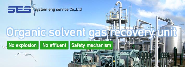 Organic solvent gas recovery unit[No explosion][No effluent][Safe design】/SYSTEM ENG SERVICE Co.,Ltd